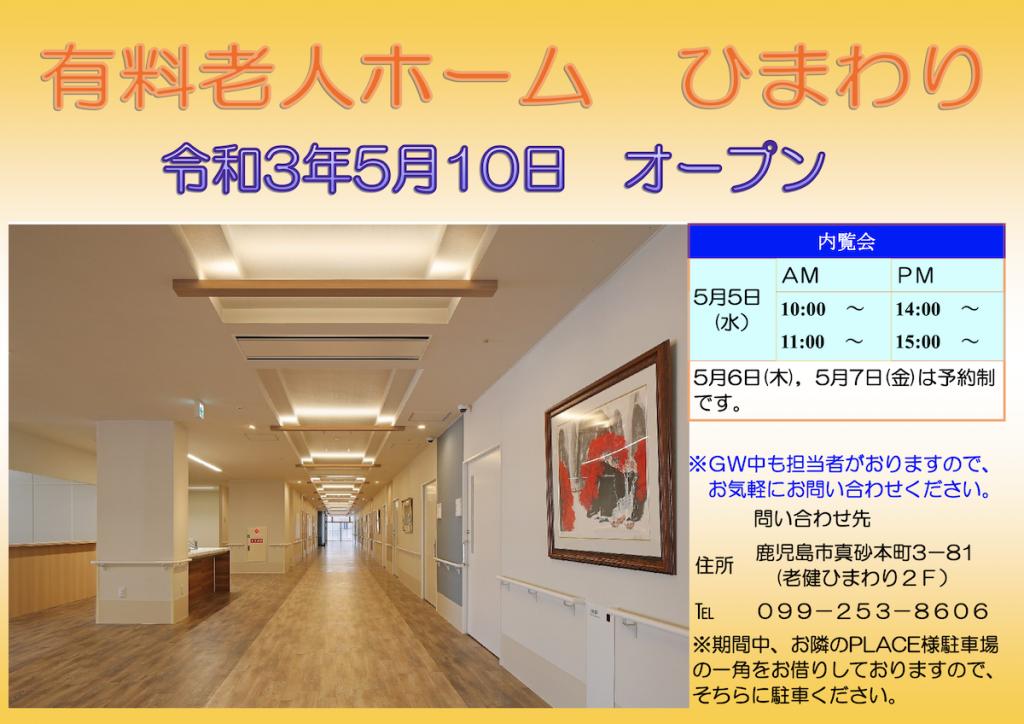 有料老人ホームひまわり令和3年5月10日オープン!!